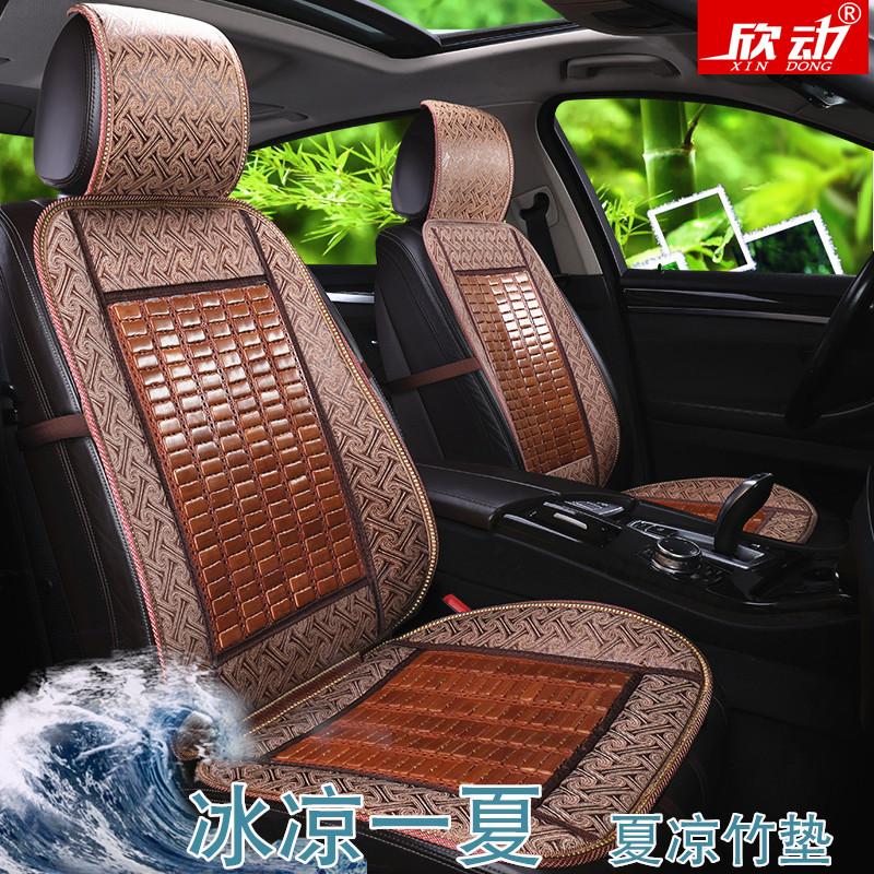 汽车坐垫夏季凉垫夏天透气竹片车垫货车单片凉席竹座垫车坐垫通用