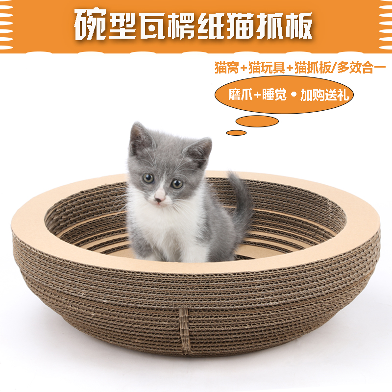 Негабаритных домашнее животное кот поймайте такт чаша в форме большой гофрированный бумага кот гнездо кот игрушка китти гофрированный чаша мельница коготь кот улов коробка