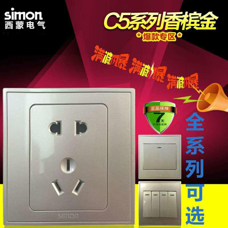 西蒙开关插座面板西蒙C5系列香槟金五孔/二三孔电源插座M51084-56