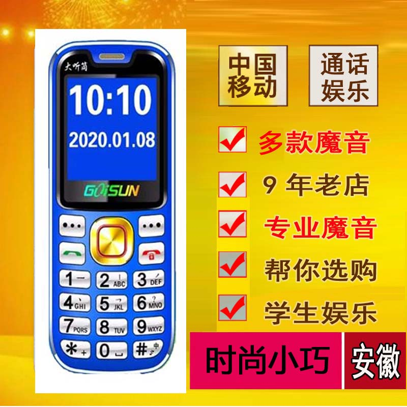 Straight old man machine magic sound changing mobile phone loud call changing sound super long standby boys and girls children students old age