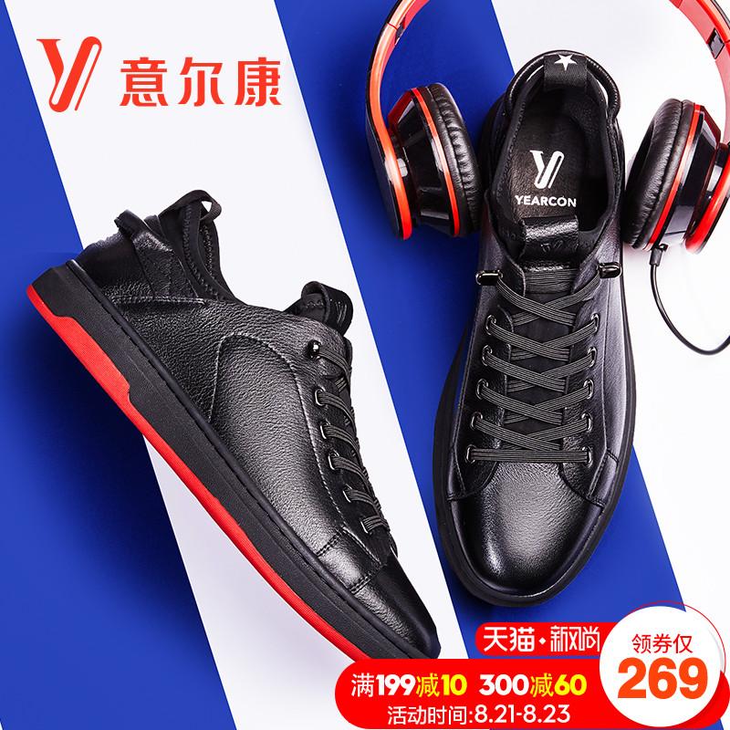 意尔康男鞋正品18秋季新款青年学生韩版系带真皮革休闲鞋男板鞋潮
