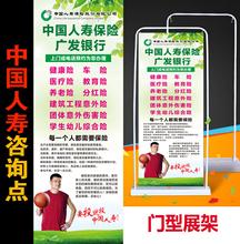 中国人寿保险服务咨询点社区综合宣传海报X架门型展架易拉宝招聘