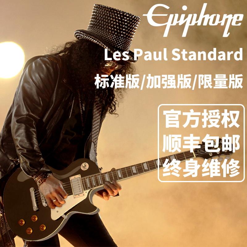 3200.00元包邮Epiphone电吉他易普锋Les Paul Standard PRO Plus