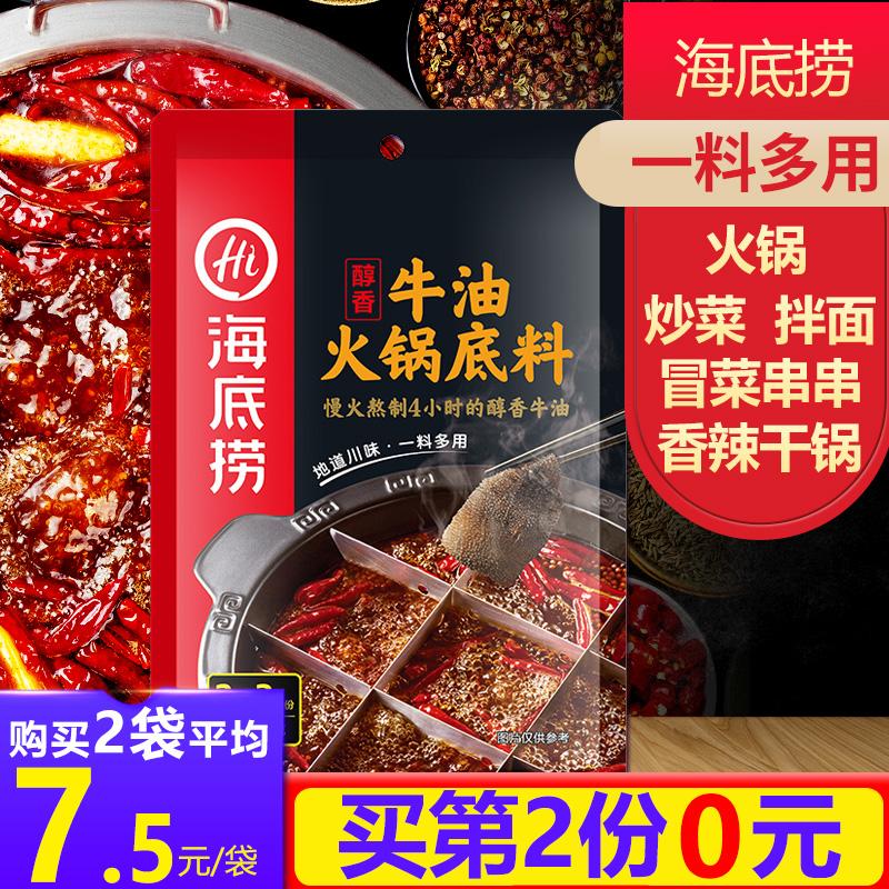 海底捞火锅底料150g牛油火锅底料家用麻辣四川调料干锅麻辣烫调料(非品牌)