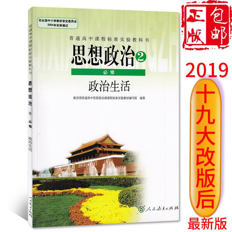 2019秋新版2019年7月印刷高中教材