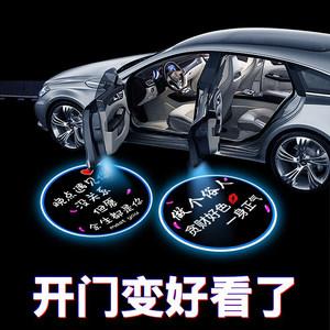 汽车迎宾灯开门投影车门感应车内装饰用品大全车载照地灯氛围改装