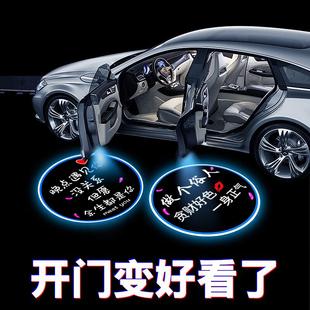 汽车迎宾灯开门投影车门感应车内装 饰用品大全车载照地灯氛围改装