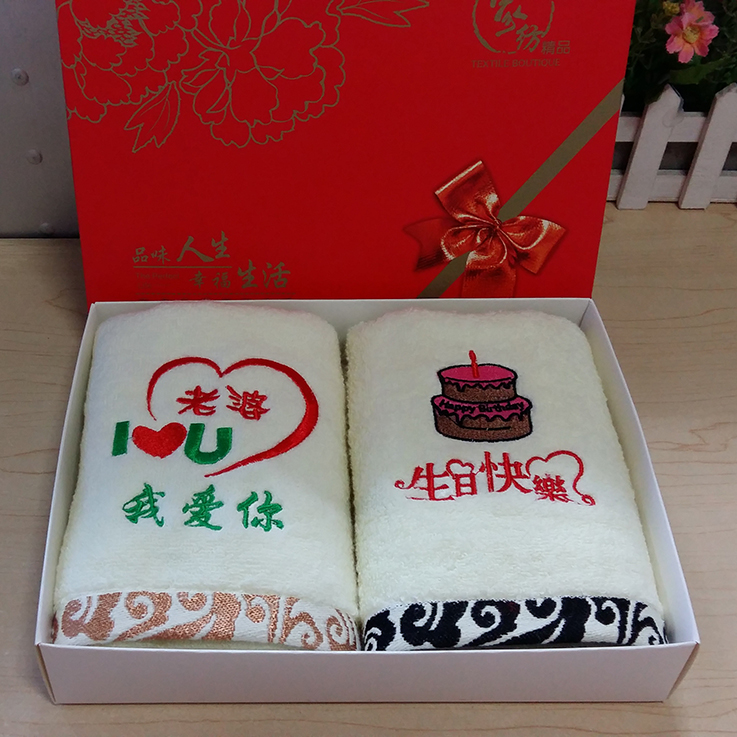 Send your husband, wife, lover, best friend cotton absorbent cartoon happy birthday cake, wash your face, couple towel package mail