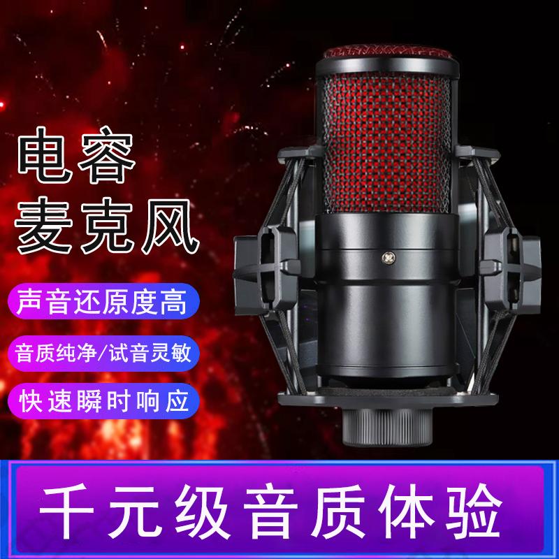 艾维乐电脑手机专业录音电容麦克风直播设备主播录音棚话筒全套