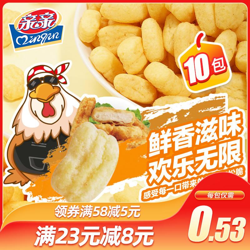 亲亲麦香鸡味块10g膨化休闲零食大礼包好吃的办公室网红零食小吃