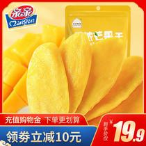 亲亲厚切芒果干100g3袋水果干蜜饯果脯办公室零食小吃食品芒果片