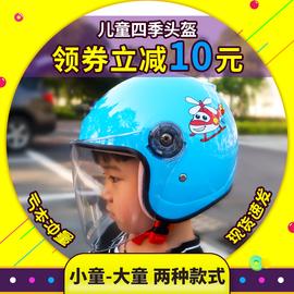 儿童头盔女男孩小孩头盔通四季宝宝夏季摩托车头灰电动车安全头帽图片