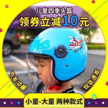 儿童头盔女男孩小孩头盔通四季宝宝夏季摩托车头灰电动车安全头帽