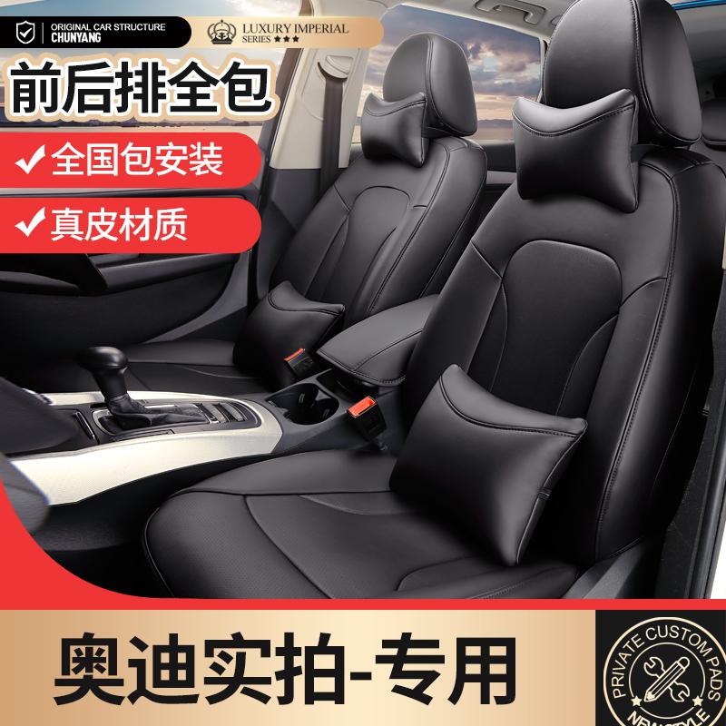 全包汽车坐垫真皮座套a6奥迪a4l座垫Q3 q5 q5l q2l A3 A5 a7A8 q7