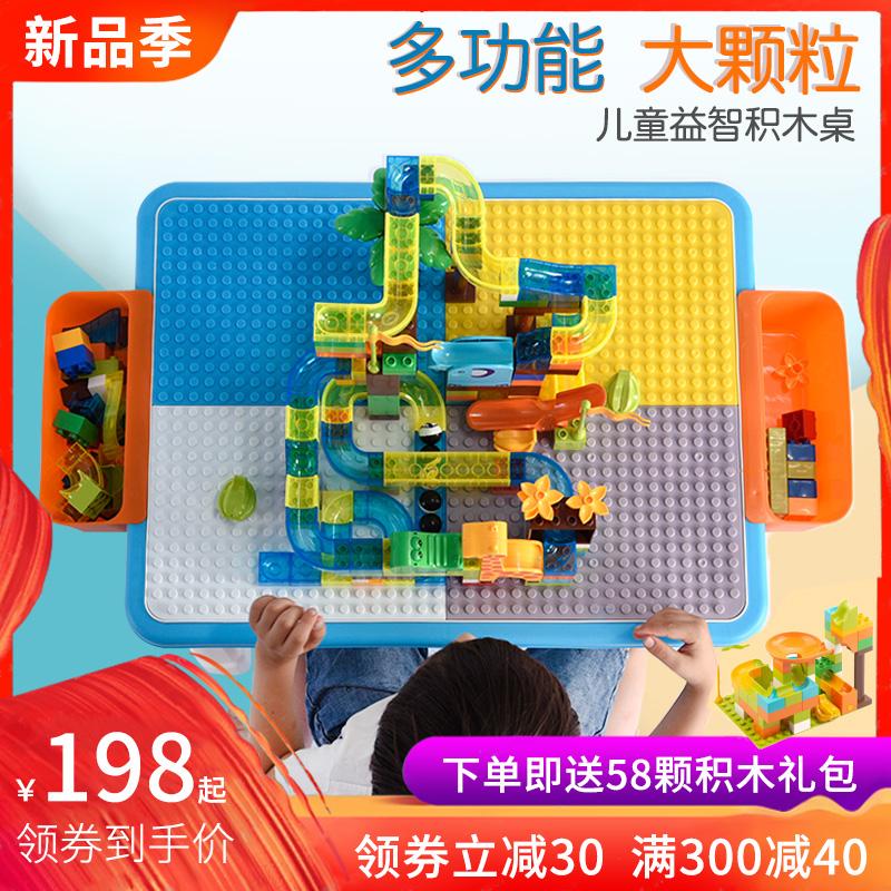 兼容lego儿童大号积木桌子多功能益智拼装玩具男孩女孩大颗粒滑道10-28新券