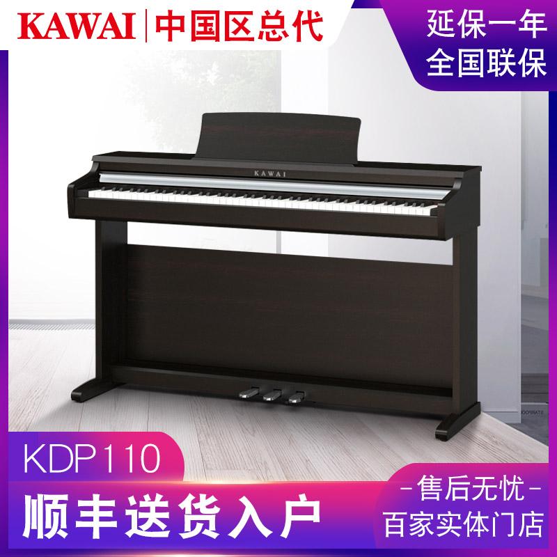 柏斯琴行 KAWAI卡哇伊KDP110电钢琴 KDP100数码钢琴 88键重锤