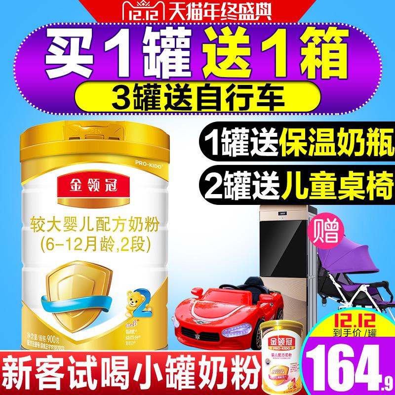 伊利奶粉金领冠2段900g克6-12个月较大婴幼儿配方二段牛奶粉罐装