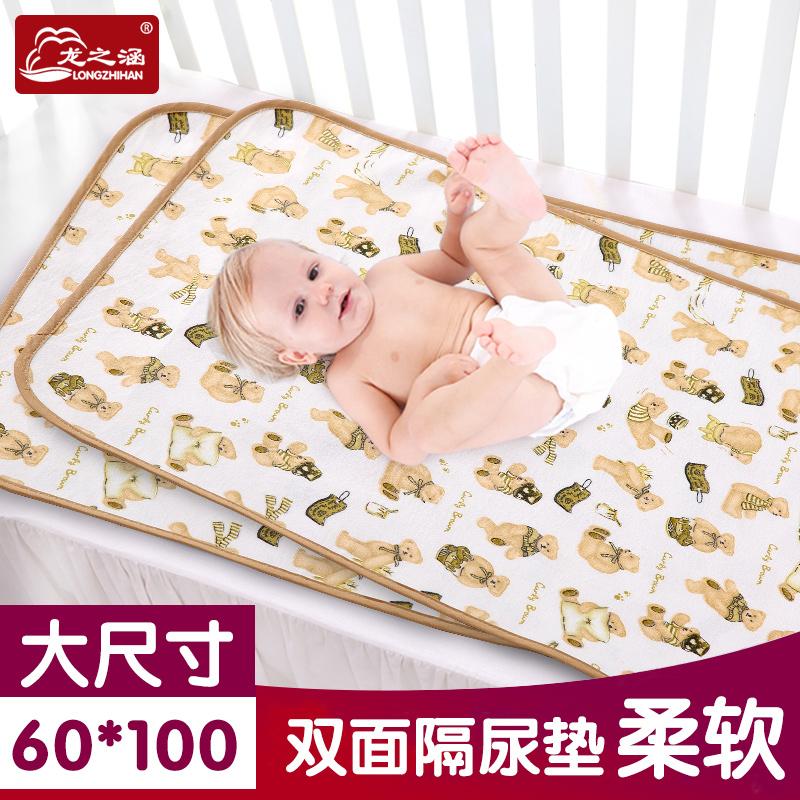 婴儿隔尿垫防水可洗新生儿护理垫宝宝用品透气月经垫