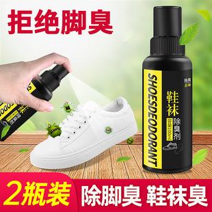 鞋子除臭喷雾剂一滴香空间除味神器脚臭杀菌防臭球鞋鞋柜鞋袜去味