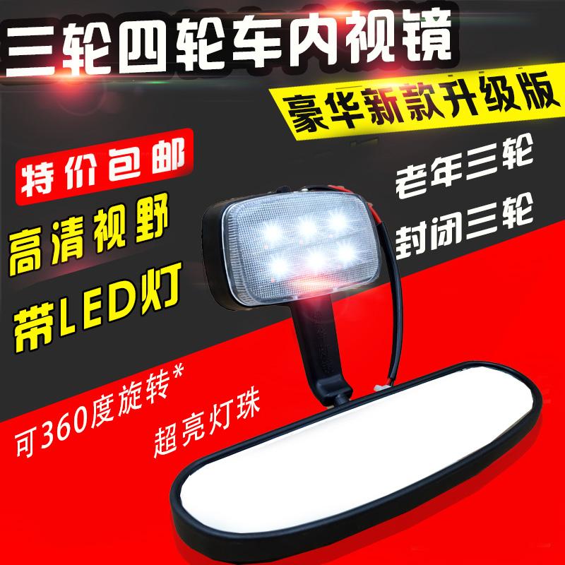 電動三輪12V室內鏡電三輪閱讀燈四輪車封閉車篷車內後視鏡帶LED燈