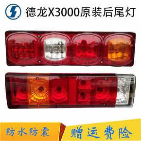 陕汽德龙X3000后尾灯总成原厂配件F3000新M3000倒车灯刹车转向灯