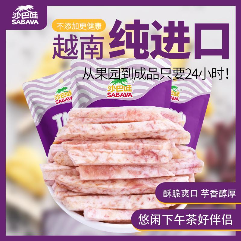 沙巴哇越南进口芋头条干低温脱水果蔬脆片综合果蔬干230g*3零食