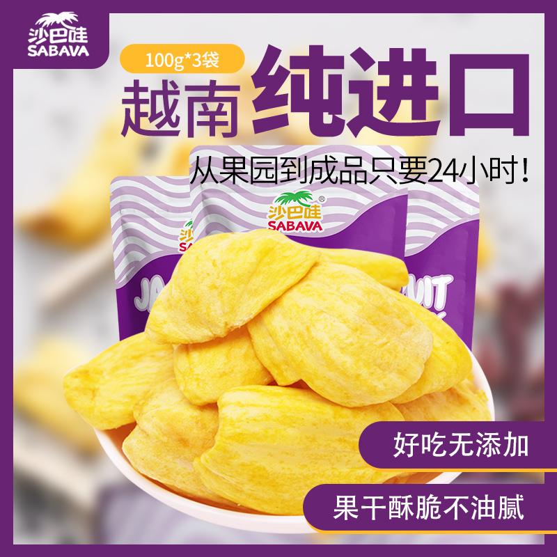 沙巴哇越南进口菠萝蜜干100g*3 果蔬脆片水果干零食小吃 休闲食品