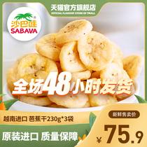 沙巴哇芭蕉干230gX3香蕉水果干办公室追剧进口休闲零食非油炸