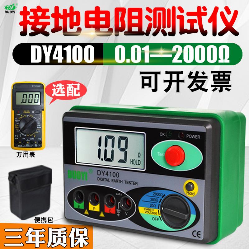 多一DY4100接地电阻测试仪 数字接地摇表 地阻仪防雷接地测试仪