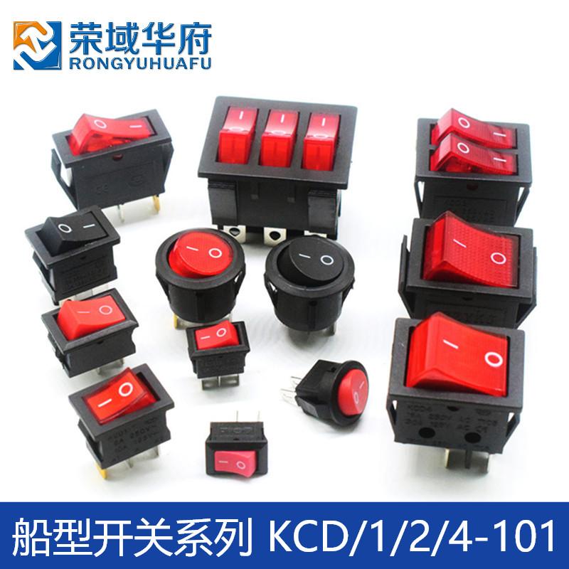 船型开关KCD1/2/4-101  红/黑色 2脚3脚6脚 两档三档翘板电源圆形