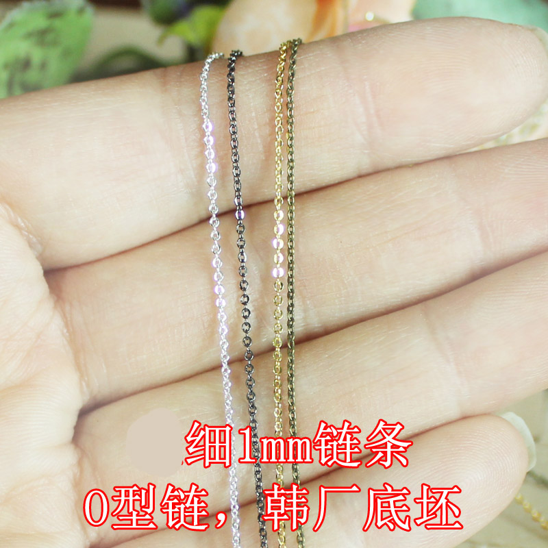 1mm ultra-fine flat o cross chain 1m bottom blank of Korean factory Navy wind versatile chain BJD baby clothes Super Mini