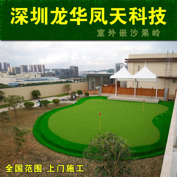 Этаж топ небольшой гольф суд на открытом воздухе инкрустация песок зелень вилла зелень искусственный трава завод песок зелень строить строить