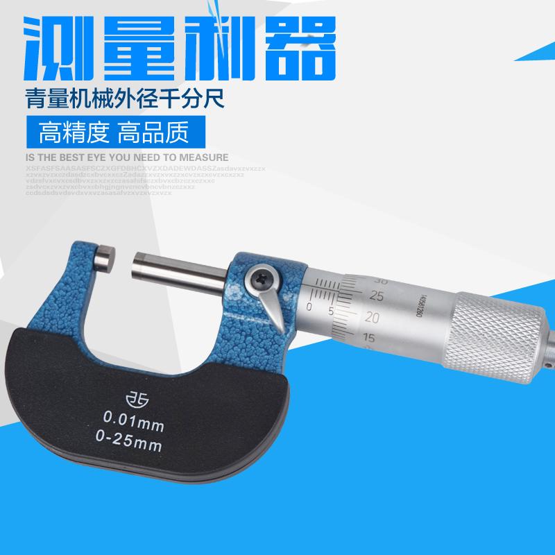 Цинхай зеленый количество машины наружный диаметр микрометр правитель спираль мера микро устройство микрометр филиал ли, единица измерения длины и веса карта 0-25/25-50mm0.01