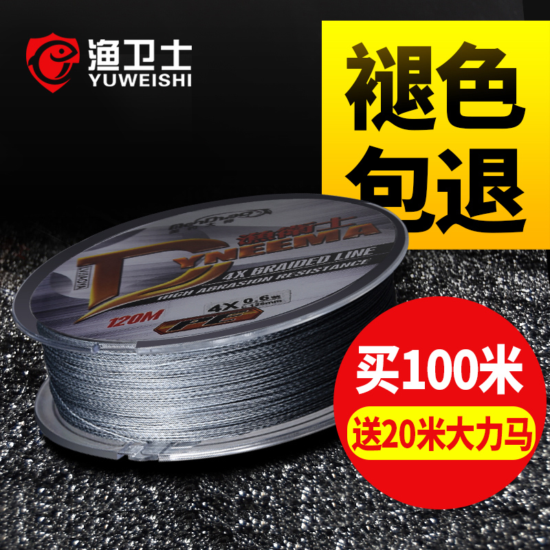 Dyneema fishing line pe line 48 Mi Luya knitting main strands 100 braided fishing line anti-bite line fishing line