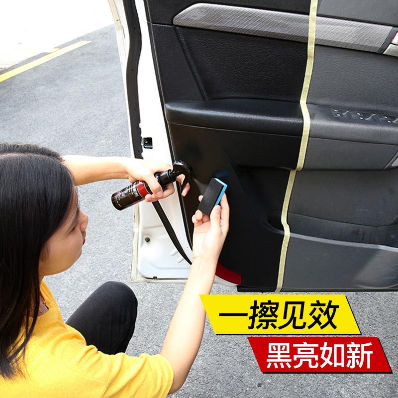 汽车塑料件翻新剂保险杠内饰还原剂中控仪表台上光表板蜡养护理剂