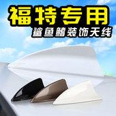 福特蒙迪欧新福克斯锐界金牛座改装专用汽车鲨鱼鳍天线车顶装饰品