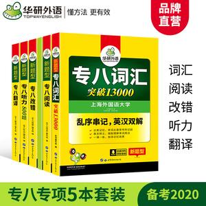 【官网】华研外语 专八全套2020备考英语专业八级词汇单