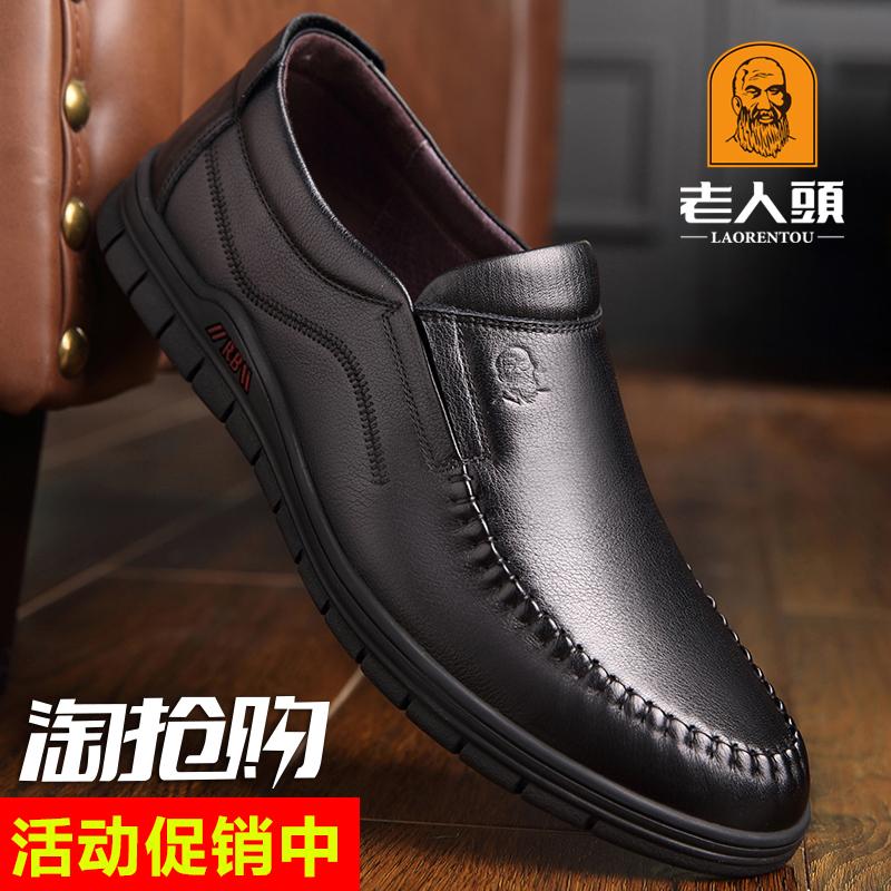 官方正品老人头男鞋秋季新款男士商务休闲皮鞋真皮透气中年爸爸鞋