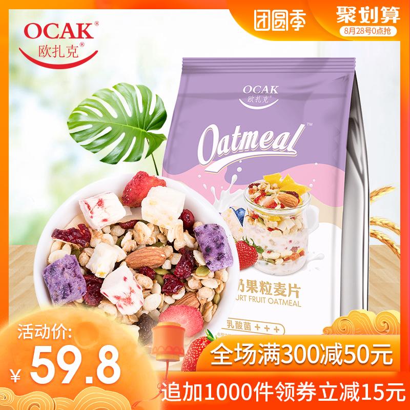 欧扎克酸奶果粒麦片即食营养早餐代餐干吃零食乳酸菌水果坚果燕麦
