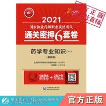 中国医要科技出版社9787521425598高等职业教育要学类与食品要品类专业第四轮教材版2第要学服务实务