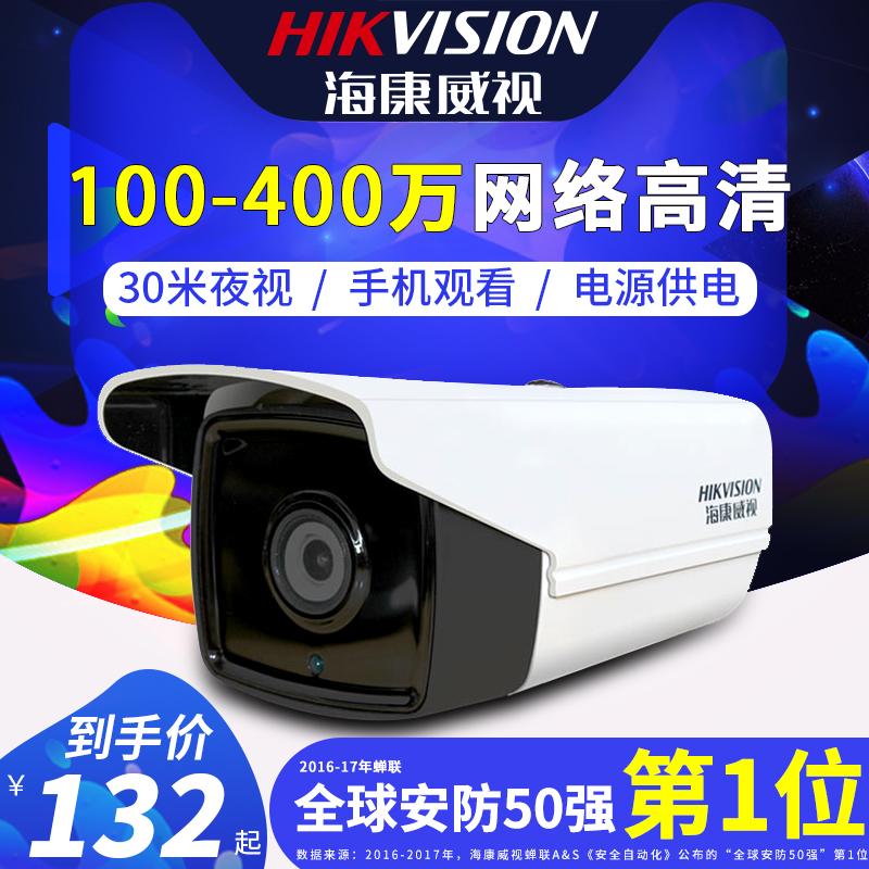 海康威视 400万高清网络摄像头室外枪机 200万家用夜视手机监控器