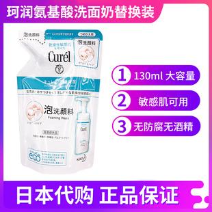 日本Curel珂润洗面奶替换装女浸润补水保湿泡沫洁面乳130ml补充装