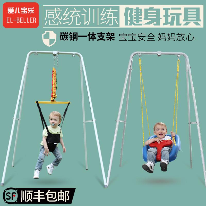 爱儿宝乐婴儿跳跳椅宝宝秋千摇摇感统早教玩具弹跳健身架带娃神器