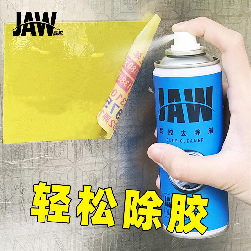 除胶剂家用不干胶清除去除汽车玻璃粘胶去胶残胶双面胶门窗清洁剂