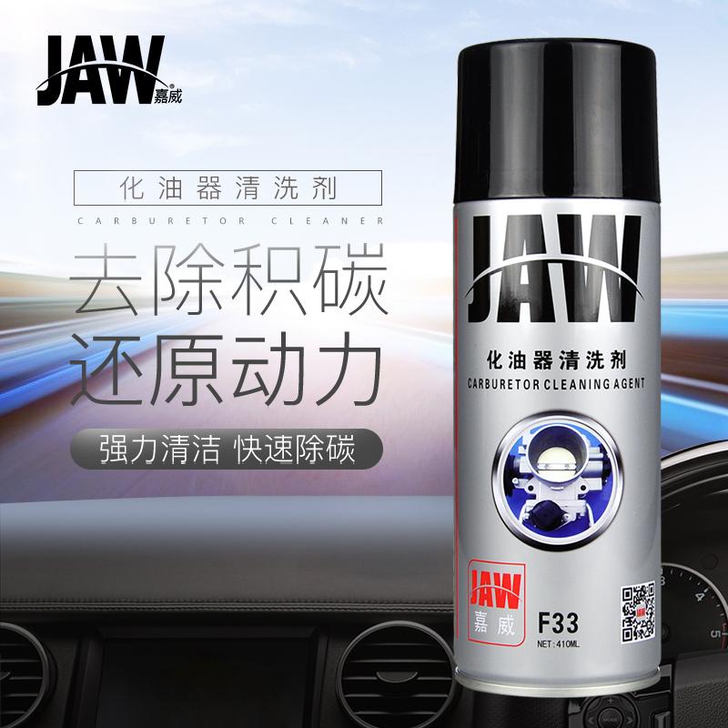 化油器清洗剂免拆节气门清洁喷油嘴除积碳汽车摩托车强力去污专用