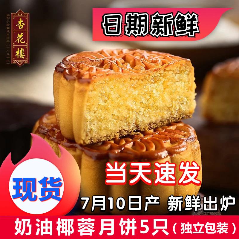 上海杏花楼奶油椰蓉月饼100g*5个中秋椰丝散装广式月饼传统糕点心