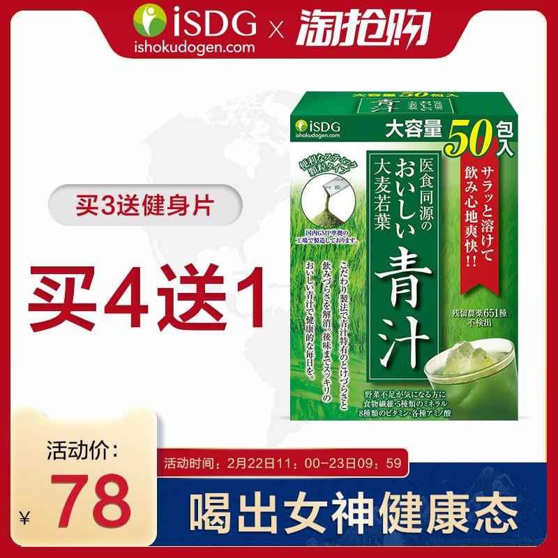 ISDG 日本进口青汁大麦若叶青汁粉末酵素粉代餐粉膳食纤维50袋/盒