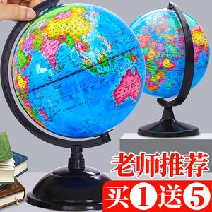 地球仪高清学生用大号初中生儿童摆件创意20cm高中生用地理教学版可擦写中英世界大号玩具客厅装饰小学生礼物