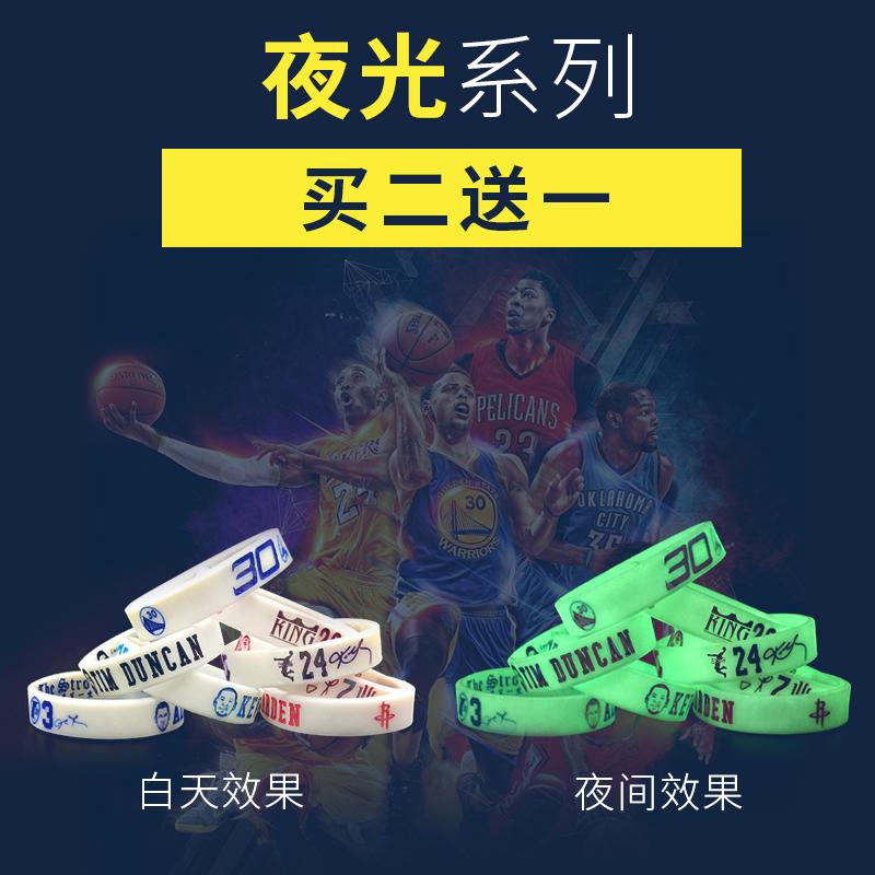 全明星夜光篮球手环硅胶定制发光运动手环情侣款学生男女荧光腕带