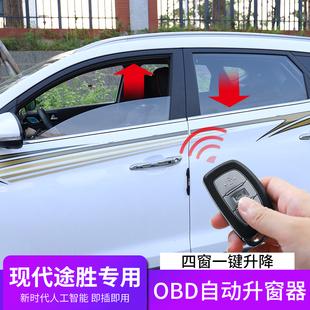 全新途胜自动防夹关窗器途胜改装专用锁车玻璃一键升降自动升窗器